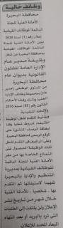 عاجل وظائف الاهرام الجمعة 2020/01/31