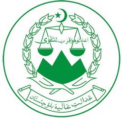 New Jobs Junior Clerk and Other Posts in Qilla Saifullah Balochistan 2021  High Court Jobs in Balochistan by www.newjobs.pk