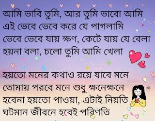 Ami Bhabi Tumi Lyrics