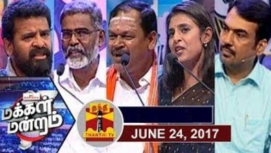 Makkal Mandram 24-06-2017 Political Parties | Thanthi Tv