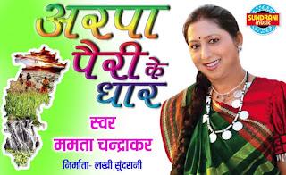 Arpa Pairi Ke Dhar Lyrics – Mamta Chandrakar