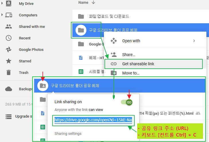 구글 드라이브 사용법: 파일 및 폴더 공유 설정 / 해제 / 공유 링크 주소 (URL) 얻는 방법