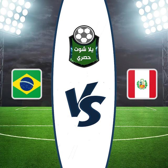 مشاهدة مباراة البرازيل وبيرو بث مباشر