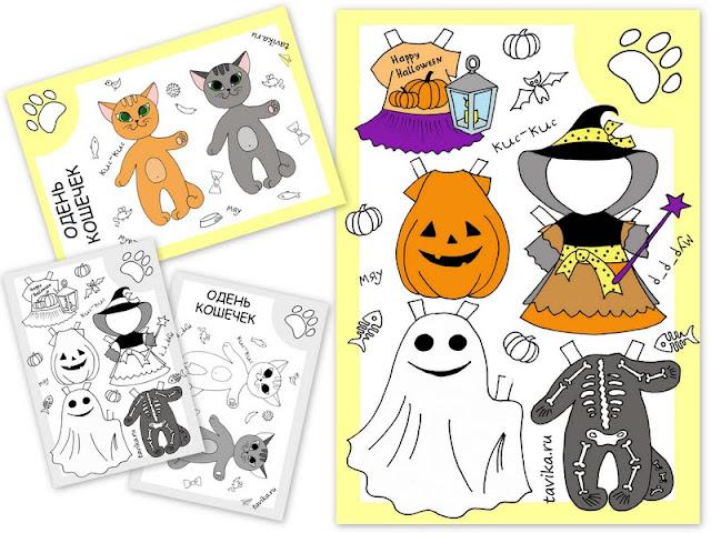 Бумажные куколки с костюмами на Хэллоуин скачать