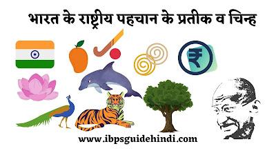 राष्ट्रीय पहचान के प्रतीक व चिन्ह का नाम [Name and Symbol of National Identity] PDF Download