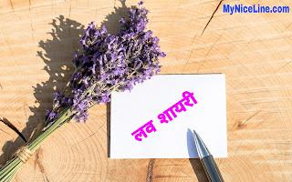 प्यार की शायरी, प्रेम शायरी, लव शायरी | Romantic Shayari in Hindi | Love Shayari in Hindi | piyar ki sayeri | प्यार पर दिल को छू लेने वाली शायरी