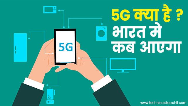5G क्या है और इंडिया में इसकी शुरुआत कब होगी ?