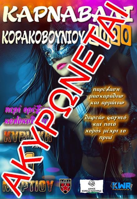 Δεν θα πραγματοποιηθεί το Καρναβάλι Κορακοβουνίου 2020