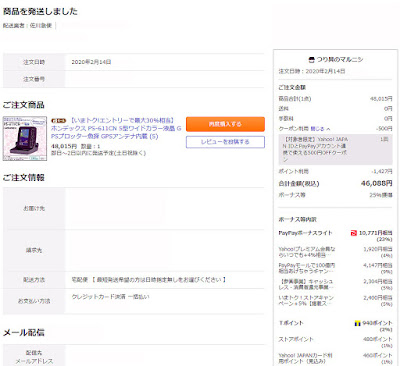 ホンデックス PS-611CN 購入レビュー