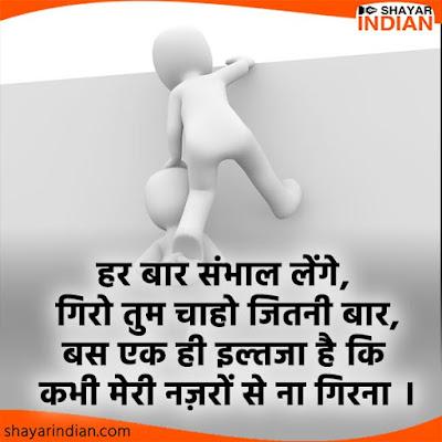 Nazro Se Girna Hindi Shayari