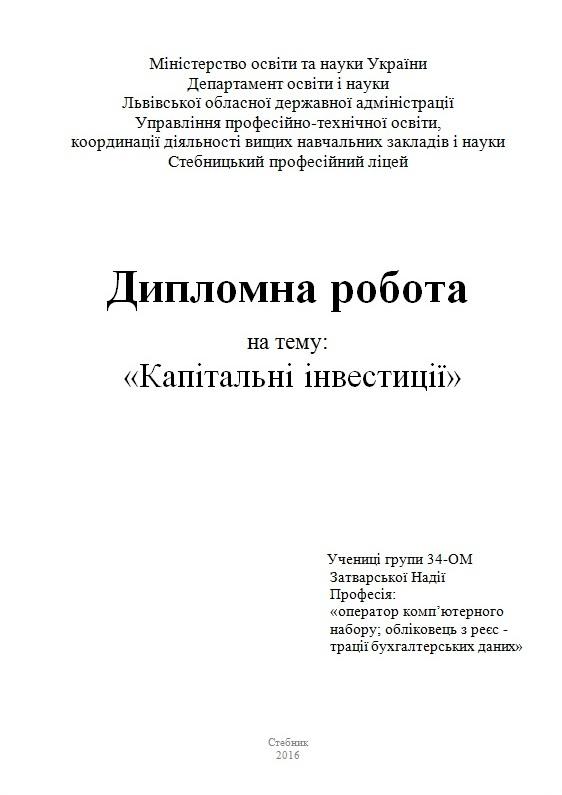 Викладач бухгалтерського обліку Ольга Федчак Критерії оцінювання до дипломної роботи з бухгалтерського обліку