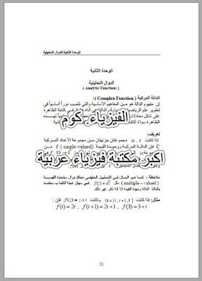 كتاب الدوال التحليلية المركبة -Analytical functions book