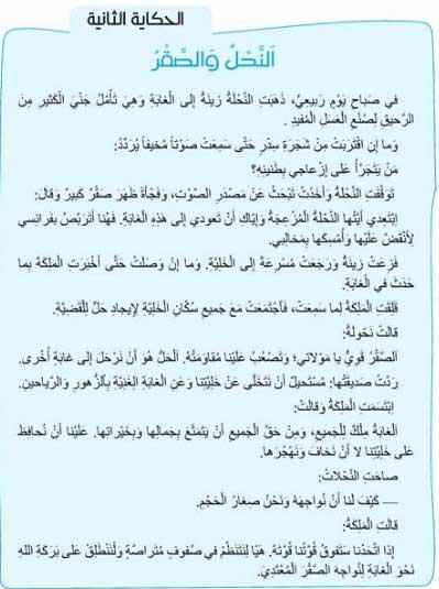 حكاية-النحل-و-الصقر-مرشدي-في-اللغة-العربية-المستوى-الثالث