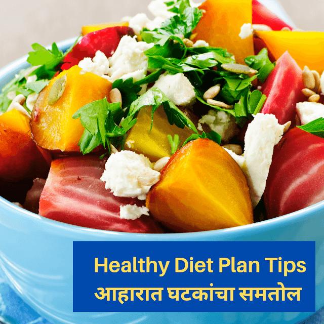 healthy Diet Plan tips आहारात घटकांचा समतोल || Infotainment