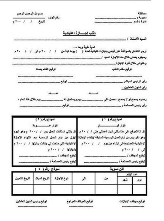 طلب الحصول على اجازة اعتيادية لجميع الموظفين بالدولة والمعلمين وفقا للقانون الجديد للتطبيق فى 2016 / 2017