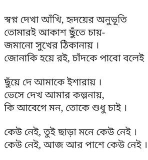 Keu Nei Lyrics Santanu Dey Sarkar