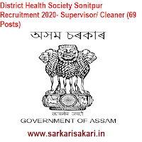 District Health Society Sonitpur Recruitment 2020- Supervisor/ Cleaner (69 Posts)