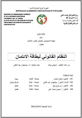 مذكرة ماستر: النظام القانوني لبطاقة الائتمان PDF