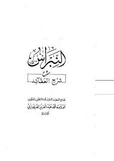 كتاب النبراس في شرح العقائد - محمد عبد العزيز الفرهاري