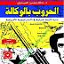 """تحميل كتاب """" الحروب بالوكالة : إدارة الأزمة الدولية في الإستراتيجية الأمريكية"""""""
