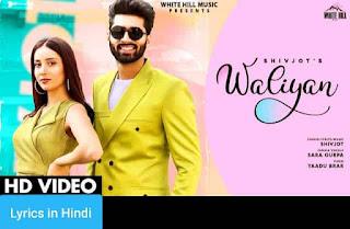 वालियां Waliyan Lyrics in Hindi | Shivjot