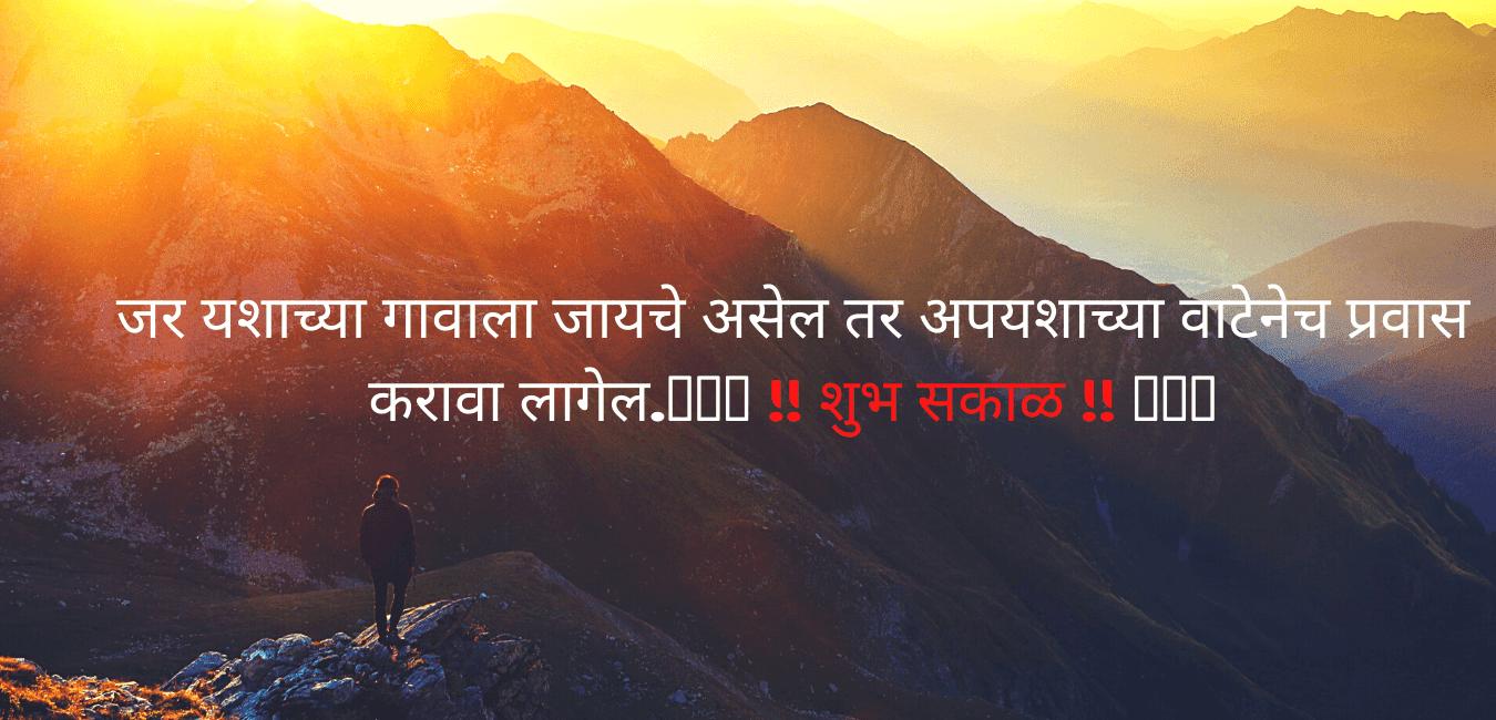 (सुप्रभात )Good Morning SMS In Marathi