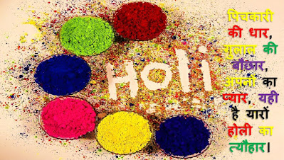 Happy Holi Wishes Status for Brother Sister in Hindi