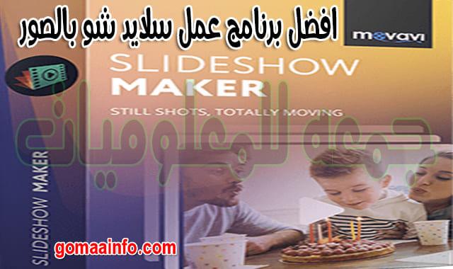 افضل برنامج عمل سلايد شو بالصور  Movavi Slideshow Maker 6.2.0