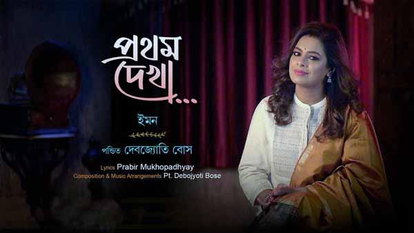iman chakraborty prothom dekha lyrics
