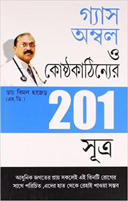 Gas Ambal O Koshtokathinya 201 Tips (গ্যাস অম্বল ও কোষ্ঠকাঠিন্যের ২০১ সূত্র)