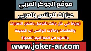 عبارات للواتس بالعربي 2021 - الجوكر العربي