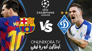 مشاهدة مباراة برشلونة ودينامو كييف بث مباشر اليوم 24-11-2020  في دوري أبطال أوروبا