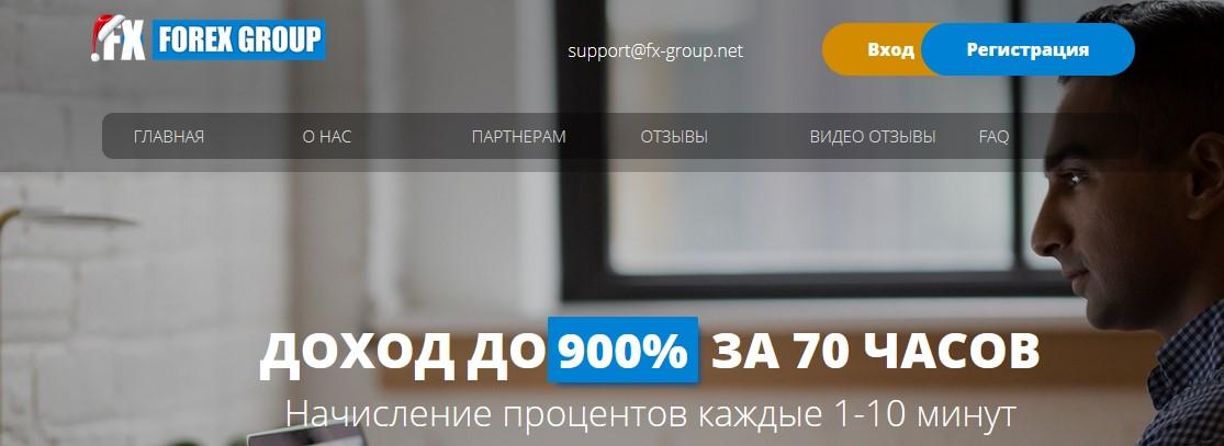 Мошеннический сайт fx-group.net – Отзывы, развод, платит или лохотрон? Мошенники