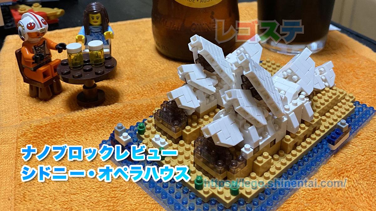 ナノブロックレビュー:シドニーオペラハウス NBH-052:小さくてかわいい!