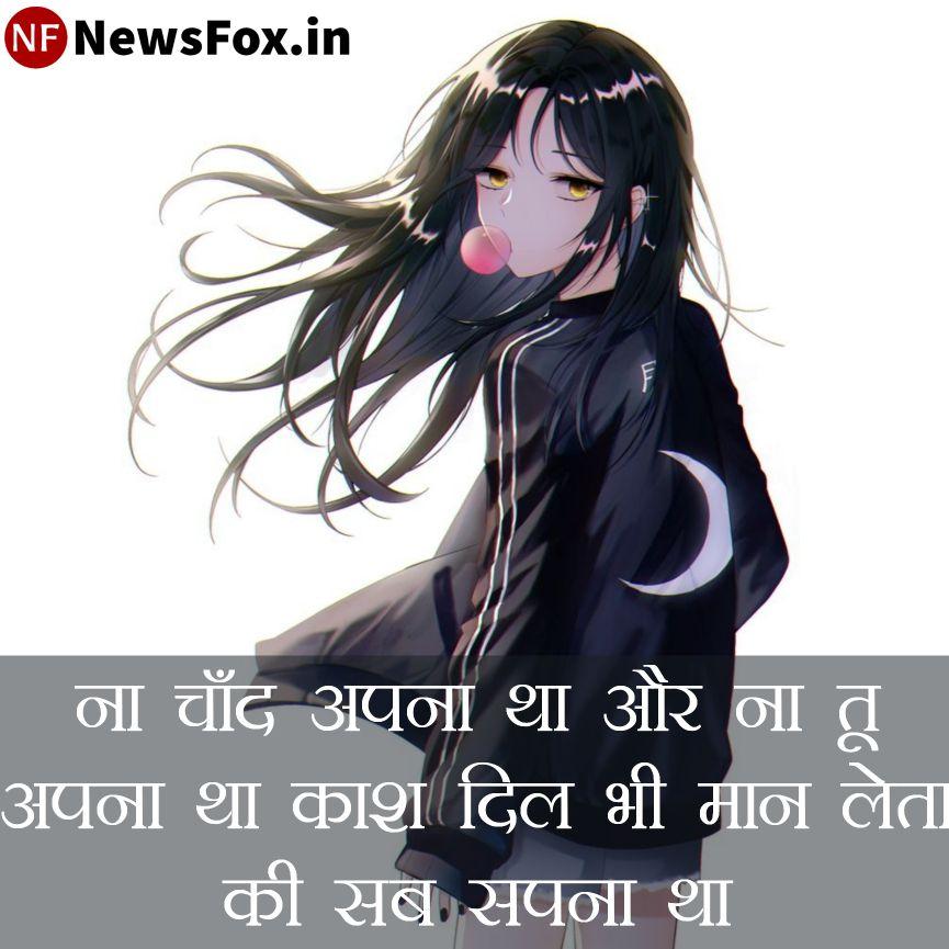 Sad Love Shayari in Hindi 2021 Newsfox.in