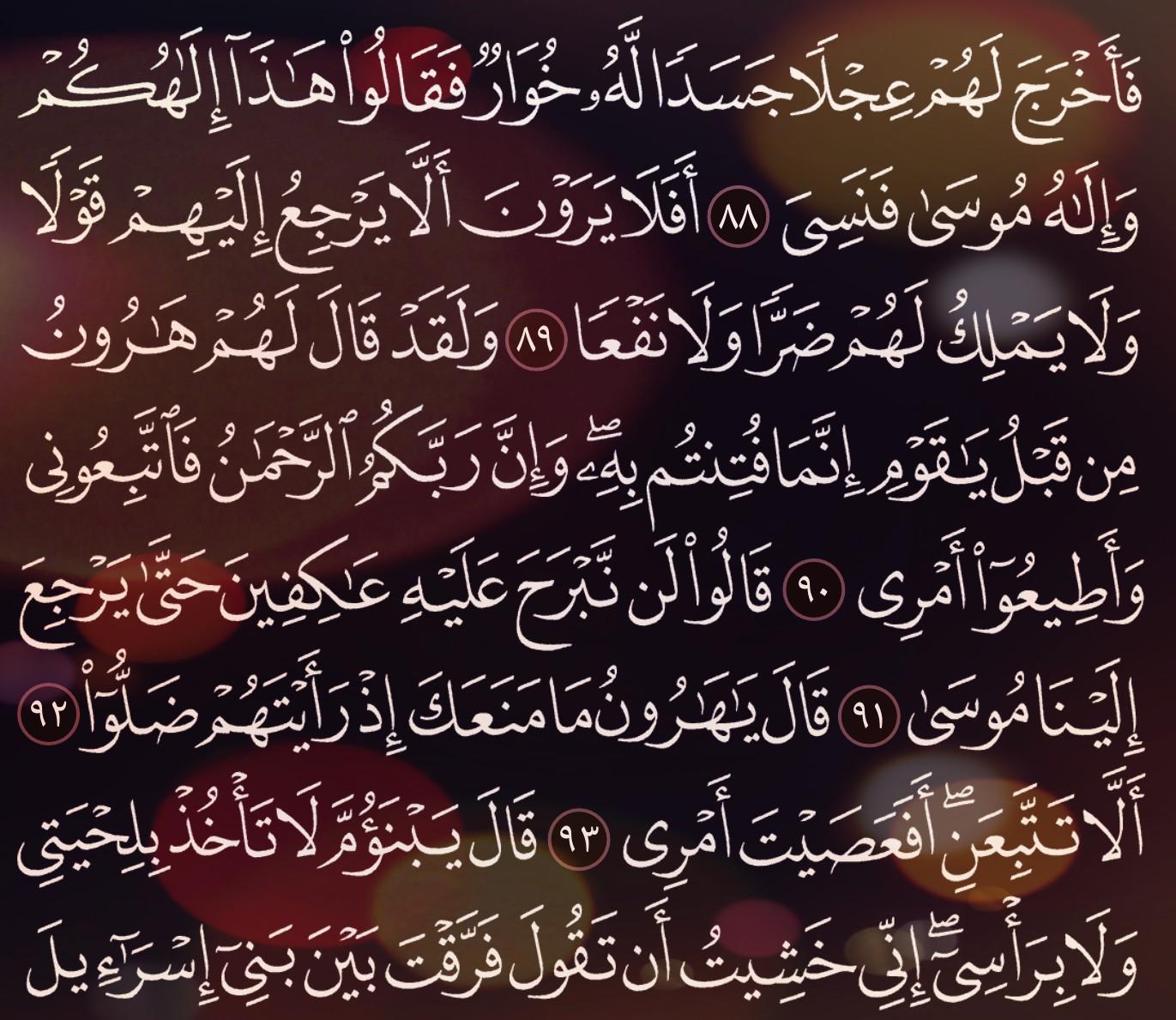 شرح وتفسير سورة طه surah Taha ( من الآية 83 إلى الاية 92 )