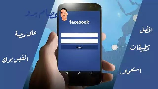 اكثر التطبيقات استعمالا على فيس بوك