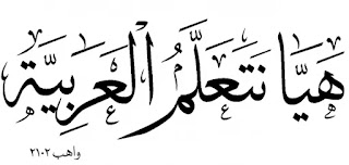 Kata Penghubung Bahasa Arab dan Artinya