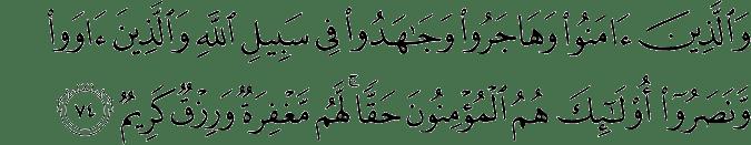 Surat Al Anfal Ayat 74