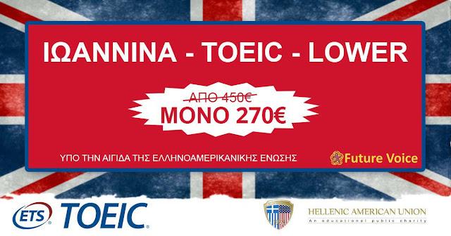 ΙΩΑΝΝΙΝΑ: Νέο τμήμα Αγγλικά Toeic για την απόκτηση του Lower B2! Μην το χάσεις! - : IoanninaVoice.gr