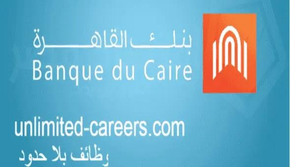 أفضل الوظائف فى البنوك المصرية 2021   وظائف بنك القاهرة