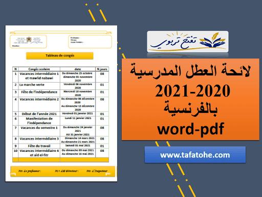لائحة العطل المدرسية 2020-2021 بالفرنسية word وpdf