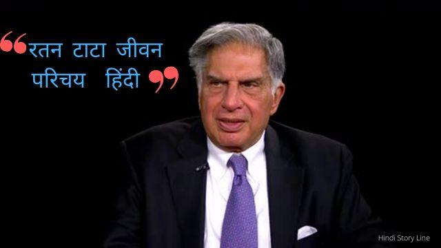 Ratan_tata_biography_in_hindi