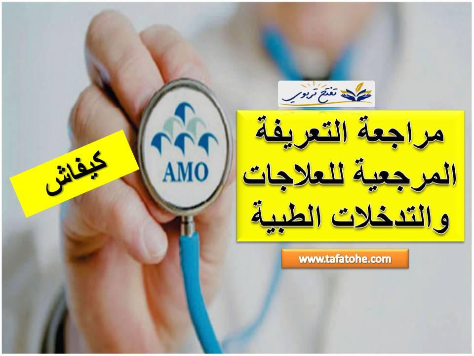 مراجعة التعريفة المرجعية للعديد من العلاجات والتدخلات الطبية
