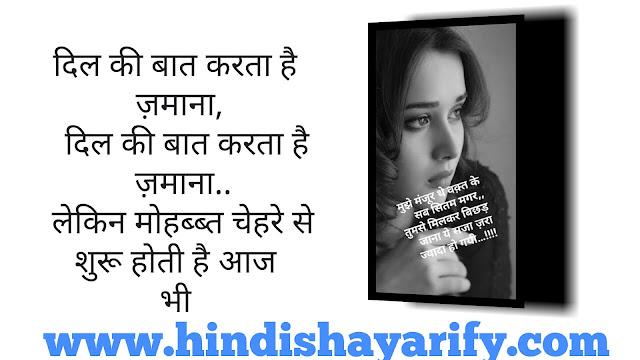 Hindi Shayari, Pyaar ki Hindi Shayari