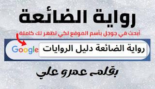 رواية الضائعة كاملة بقلم عمرو علي