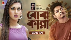 Boba Kanna Lyrics (বোবা কান্না) Samz Vai   Sad Song