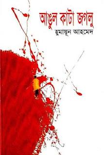 Angul Kata Joglu by Humayun Ahmed