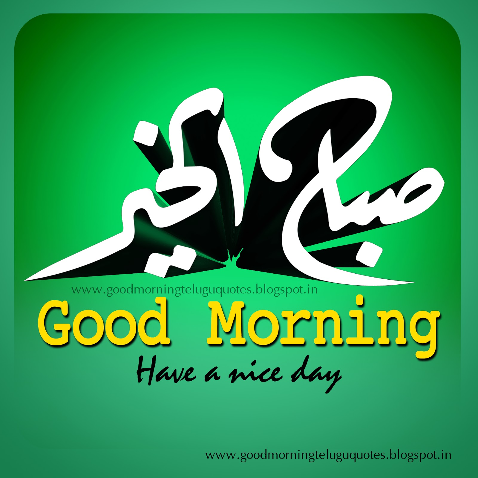 Good Morning Everyone In Arabic : Good morning images in arabic impremedia
