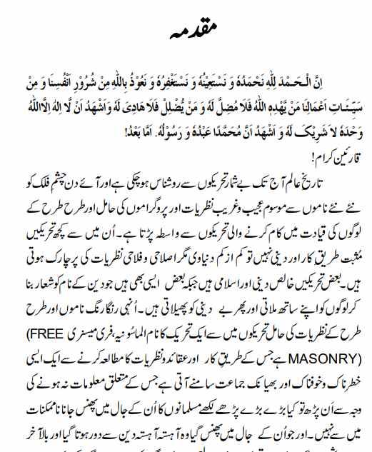 Freemasons book in Urdu